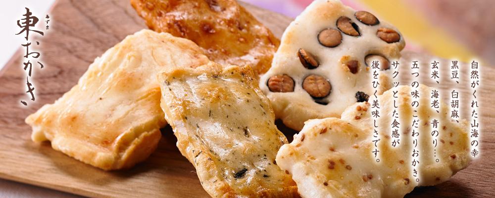 東おかき 自然がくれた山海の幸 黒豆、白胡麻、玄米、海老、青のり…。五つの味のこだわりおかき。サクッとした食感が後をひく美味しさです。