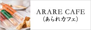 ARARE CAFE(アラレカフェ)