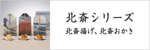 北斎シリーズ