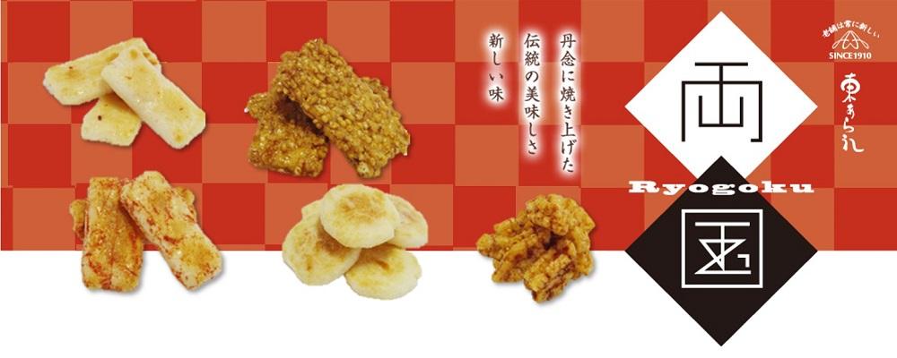 両国シリーズ 丹念に焼き上げた伝統の美味しさ 新しい味